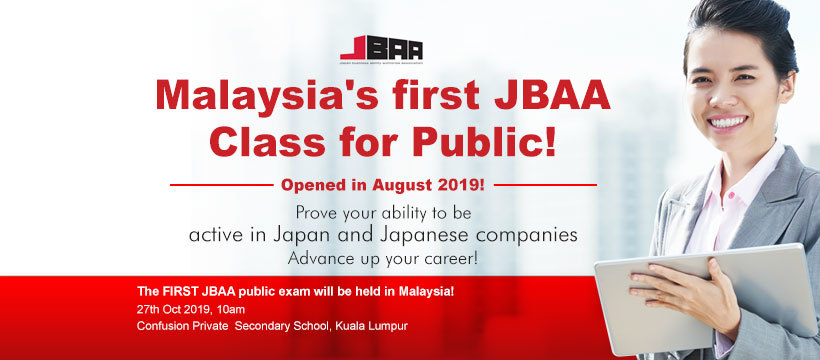 JBAA - Japan Business Ability Qualification Exam for Individuals class START in Malaysia