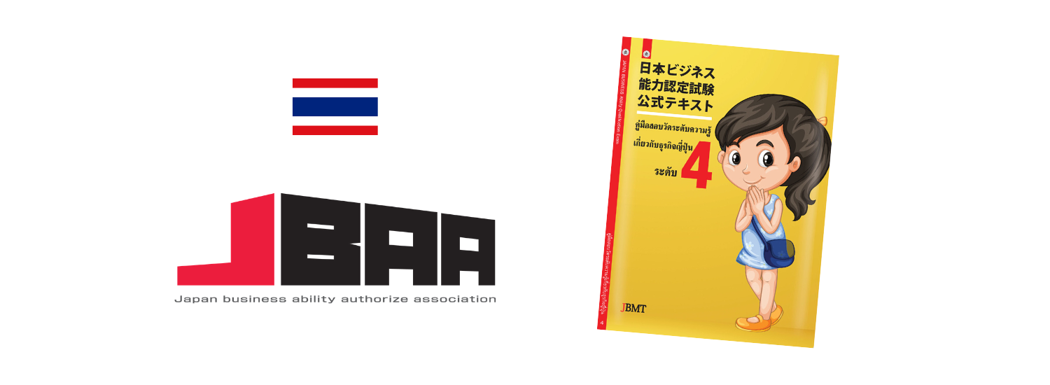 eeevo group - Begins selling for JBAA Official Textbook & Japanese Business Manners Test will be organized in November in Thailand